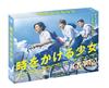 時をかける少女 Blu-ray BOX〈3枚組〉 [Blu-ray]