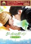 コンパクトセレクション シークレット・ガーデン DVD BOXI〈5枚組〉 [DVD] [2016/10/21発売]