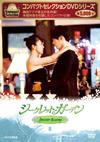 コンパクトセレクション シークレット・ガーデン DVD BOXII〈5枚組〉 [DVD] [2016/10/21発売]