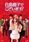 白鳥麗子でございます!THE MOVIE〈初回限定版・2枚組〉 [Blu-ray] [2016/10/18発売]