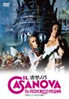 カサノバ HDニューマスター版 [DVD] [2016/11/02発売]