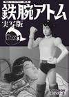 甦るヒーローライブラリー 第20集 鉄腕アトム 実写版 DVD-BOX HDリマスター版 BOX1〈6枚組〉 [DVD]