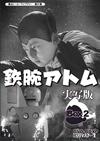 甦るヒーローライブラリー 第20集 鉄腕アトム 実写版 DVD-BOX HDリマスター版 BOX2〈4枚組〉 [DVD]