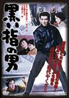 黒い指の男 [DVD] [2016/11/09発売]