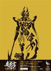 牙狼<GARO>10周年記念 魔界ノ宴-GARO FES.-〈2枚組〉 [Blu-ray] [2016/10/19発売]