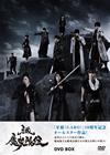 牙狼<GARO>-魔戒烈伝- DVD-BOX〈4枚組〉 [DVD] [2016/11/16発売]