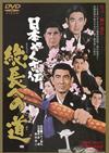 日本やくざ伝 総長への道 [DVD] [2016/11/09発売]