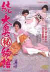 続・大奥秘物語 [DVD] [2016/11/09発売]