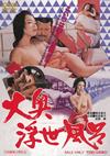 大奥浮世風呂 [DVD] [2016/11/09発売]
