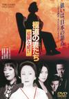 極道の妻(おんな)たち 危険な賭け [DVD]