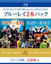 モンスター・ホテル/モンスター・ホテル2〈2枚組〉 [Blu-ray]