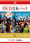 モンスター・ホテル/モンスター・ホテル2〈2枚組〉 [DVD]