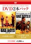 バッドボーイズ/バッドボーイズ 2 バッド〈2枚組〉 [DVD] [2016/11/02発売]
