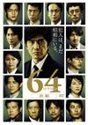 64 ロクヨン 前編 [DVD] [2016/12/09発売]