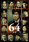 64 ロクヨン 後編 [DVD] [2016/12/09発売]