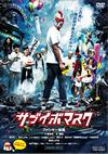 サブイボマスク [DVD] [2016/12/07発売]