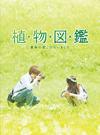 植物図鑑 運命の恋、ひろいました 豪華版〈初回限定生産・2枚組〉 [Blu-ray] [2016/12/07発売]