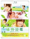 植物図鑑 運命の恋、ひろいました [Blu-ray] [2016/12/07発売]