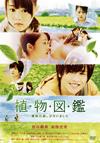 植物図鑑 運命の恋、ひろいました [DVD] [2016/12/07発売]