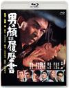 男の顔は履歴書 [Blu-ray] [2017/01/06発売]