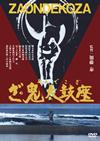 ざ・鬼太鼓座 [DVD]