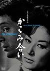 からみ合い [DVD] [2016/11/02発売]
