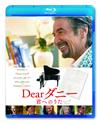 Dearダニー 君へのうた [Blu-ray] [2016/11/25発売]