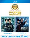 シャーロック・ホームズ ワーナー・スペシャル・パック〈初回仕様・2枚組〉 [Blu-ray]