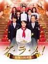 グ・ラ・メ!〜総理の料理番〜 DVD-BOX〈4枚組〉 [DVD] [2016/12/21発売]