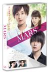 MARS(マース)〜ただ、君を愛してる〜〈2枚組〉 [Blu-ray] [2016/11/30発売]
