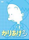 かりあげクン DVDほんにゃらBOX〈8枚組〉 [DVD] [2016/12/21発売]