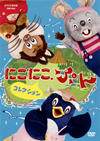 NHK DVD にこにこ、ぷん コレクション [DVD] [2016/11/23発売]