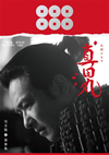 真田丸 完全版 第参集〈4枚組〉 [Blu-ray] [2016/12/21発売]
