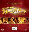 世にも不思議なアメージング・ストーリー ファースト・シーズン パート2 バリューパック〈4枚組〉 [DVD]