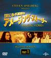 世にも不思議なアメージング・ストーリー セカンド・シーズン パート1 バリューパック〈4枚組〉 [DVD]
