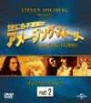世にも不思議なアメージング・ストーリー セカンド・シーズン パート2 バリューパック〈3枚組〉 [DVD]