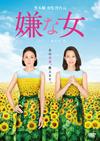 嫌な女 [DVD] [2016/12/07発売]