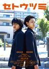 セトウツミ 豪華版〈2枚組〉 [Blu-ray] [2016/12/02発売]