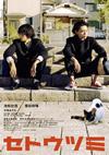セトウツミ [DVD] [2016/12/02発売]