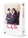 こえ恋 DVD-BOX〈5枚組〉 [DVD] [2017/01/20発売]