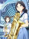 響け!ユーフォニアム2 4巻 [DVD]