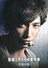 探偵ミタライの事件簿 星籠の海 [DVD] [2017/01/06発売]
