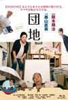 団地 [Blu-ray] [2017/01/06発売]