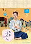 連続テレビ小説 とと姉ちゃん 完全版 ブルーレイBOX3〈5枚組〉 [Blu-ray] [2016/12/22発売]