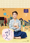 連続テレビ小説 とと姉ちゃん 完全版 DVD BOX3〈5枚組〉 [DVD] [2016/12/22発売]