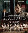 エスコバル 楽園の掟 [Blu-ray] [2016/12/02発売]