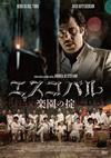 エスコバル 楽園の掟 [DVD] [2016/12/02発売]
