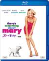 メリーに首ったけ 完全版 [Blu-ray] [2016/12/02発売]