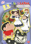 クレヨンしんちゃん TV版傑作選 第12期シリーズ5 女子校の学園祭にいくゾ [DVD]
