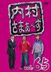 内村さまぁ〜ず vol.65 [DVD] [2016/12/21発売]